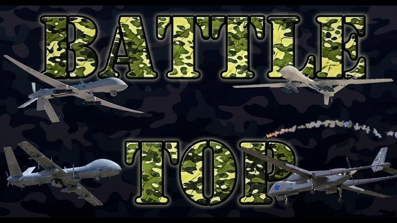 [Battle Top] Самые грозные БЕСПИЛОТНИКИ ★ Hermes 900; IAI Eitan; MQ-1 Predator; MQ-9 Reaper; СН-4В