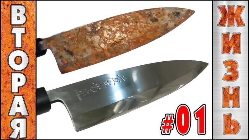 Вручную оживить чрезвычайно ржавый японский кухонный нож стоимостью $ 500. ВЖ_01
