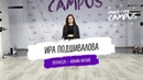 ИРИНА ПОДШИВАЛОВА | CAMPUS by DANCE-COOL