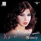 Nancy Ajram альбом Ah W Noss