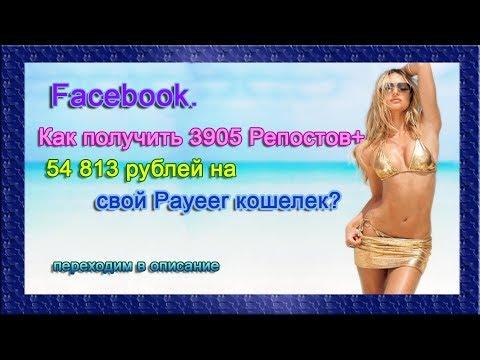 Facebook Как получить 3905 Репостов54 813 рублей на свой Payeer кошелек