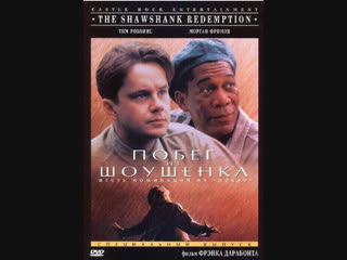 побег из шоушенка 1994 драма криминал