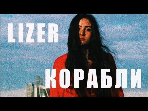 LIZER - Корабли (by Yana Matanenkova)