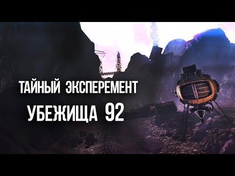Fallout ЗАГАДКА УБЕЖИЩА 92 Музыкальные эксперименты