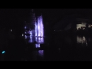 Риге 817 2018 год 7 ночной музыкальный фонтан