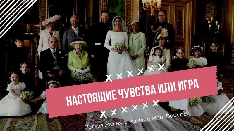 НАСТОЯЩИЕ ЧУВСТВА ИЛИ ИГРА? Полная версия церемонии с Marii Boucher на канале МОСКВА 24