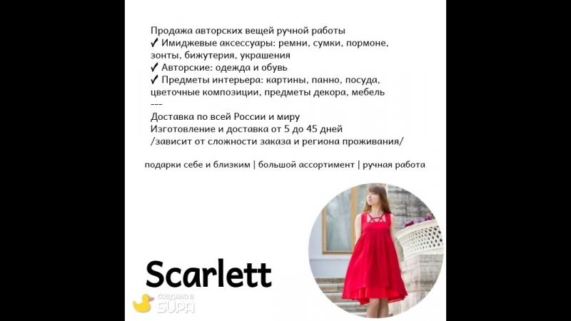 Онлайн-магазин авторских вещей Scarlett