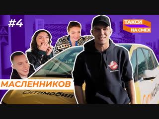 ТАКСИ НА СМЕХ #4 | Дима Масленников
