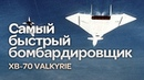 XB-70 Valkyrie. Самый быстрый бомбардировщик тольятти/тлт/класс/игры/угар/красивая/прикол/ахаха не секс,порно,сосет,минет