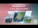 Владивосток. 19 век. Забытая война