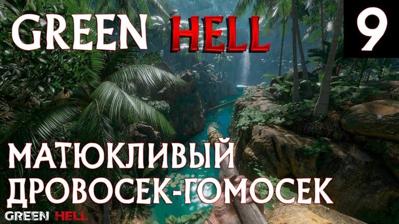 Green hell – полное прохождение испытания Костёр. Матюкливый дровосек 9