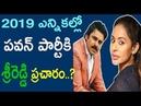 Sri Reddy About Pawan Kalyan   Myra Media