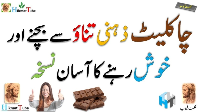 Chocolate chocolate eating chocolate benefits chocolate benefits for depression