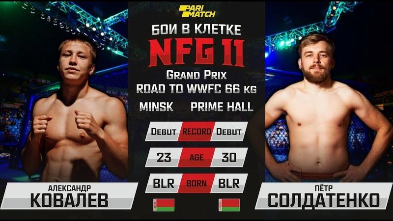 SLT FN Александр Ковалев vs Пётр Солдатенко г.Минск NFG11
