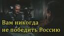 Вам никогда не победить Россию Вечный зов