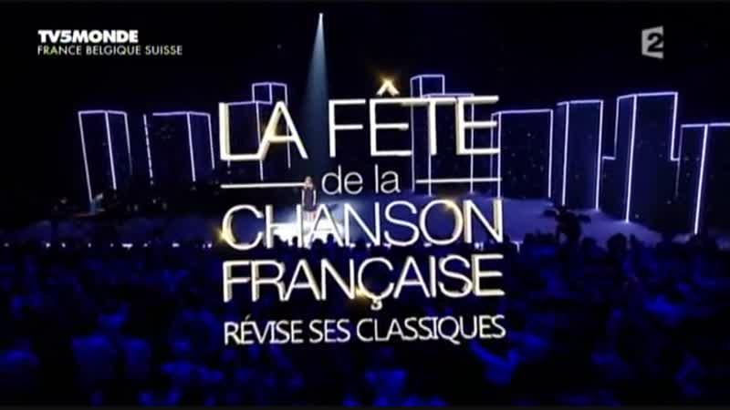 La fete de la chanson francaise_2015,revise ses classiques