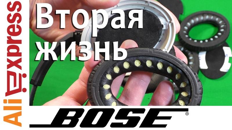 Ремонт Bose AE2. Замена амбушюр.