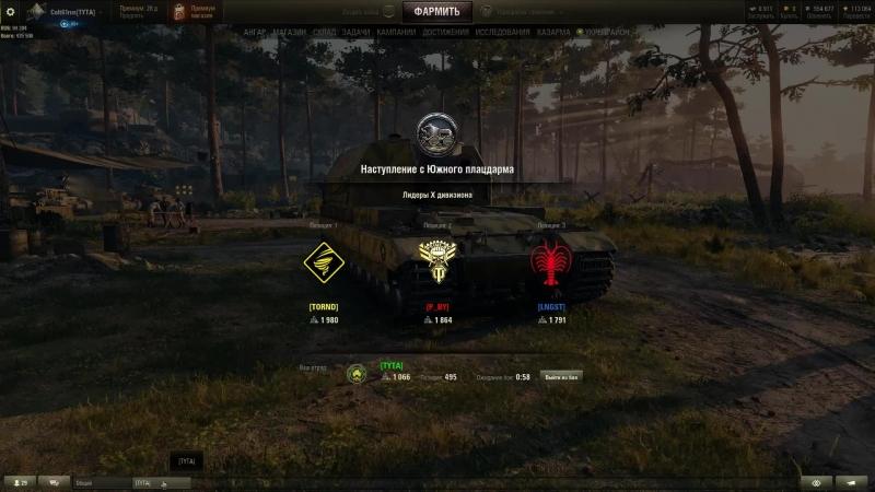 Live: [TYTA] Тактическое Управление Танковых Асов