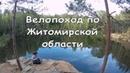 Велопоход на 3 дня по Житомирской области