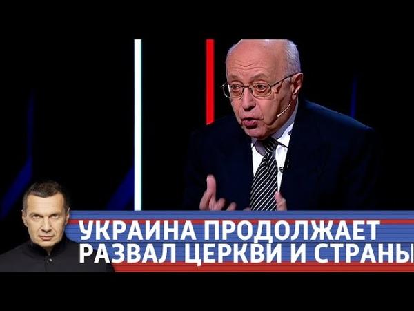 Украина: раскол церкви и раскол страны. Воскресный вечер с Владимиром Соловьевым от 30.09.18