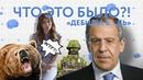 УльтиМАТум. Министр Лавров от дипломатического протокола до кавказского темперамента.