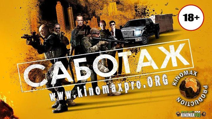Саботаж Sabotage 2013