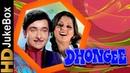 Dhongee 1979 Full Video Songs Jukebox Randhir Kapoor Neetu Singh Rakesh Roshan