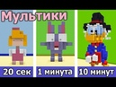 СТРОИМ ГЕРОЕВ МУЛЬТИКОВ ЗА 20 СЕК / 1 МИНУТУ / 10 МИНУТ в MINECRAFT БИТВА СТРОИТЕЛЕЙ