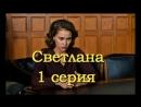 Светлана ( дочь Сталина ) 1 серия ( сериал 2018 )