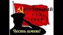 ПРИГОВОР ВЕРХОВНОГО СУДА СССР по уголовному делу О рейдерском захвате Сбербанка СССР