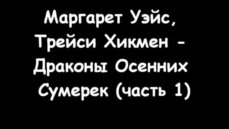 Маргарет Уэйс, Трейси Хикмен-Драконы Осенних Сумерек (часть 1)