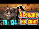 Шикарная песня от группы 💕 ТУ 134 💝 ↔️ 💝 А Сердце не спит 💘 Том и Мигель 💝