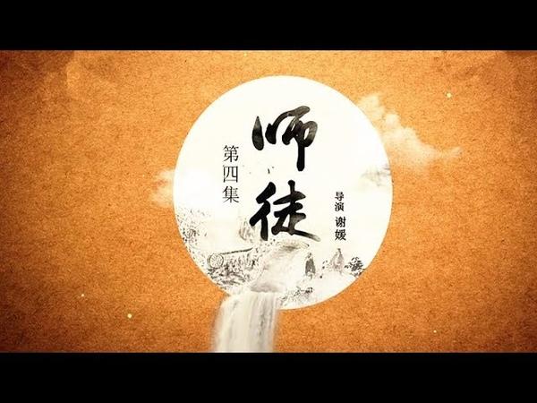 《传承》第二季 第四集 04【 师徒】