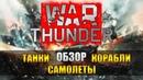 ✈️Обзор War Thunder — танки, корабли, самолеты 🔥 Как играть в Вар Тандер новичкам (2018)