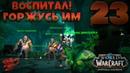 World of Warcraft: Battle for Azeroth ► 23 Воспитал! Горжусь им WoW BfA Орда