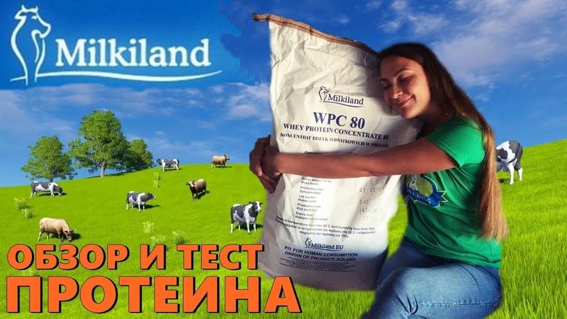 Милкиленд 80 Milkiland - ТЕСТ И ОБЗОР ПРОТЕИН ИЗ ПОЛЬШИ