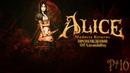 Alice: Madness Returns P16 ОРУЩАЯ ТВАРИНА