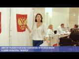 Виктор Рыбин и Наталья Сенчукова проголосовали на выборах губернатора Подмосковья