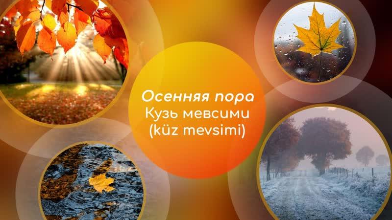 5 главных слов - Осенняя пора - кузь мевсими (küz mevsimi)