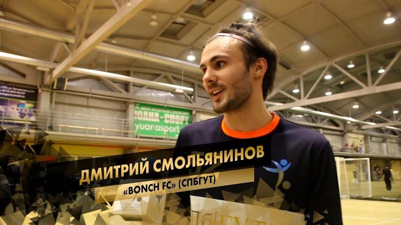 Дмитрий Смольянинов - Bonch FC (СПбГУТ)