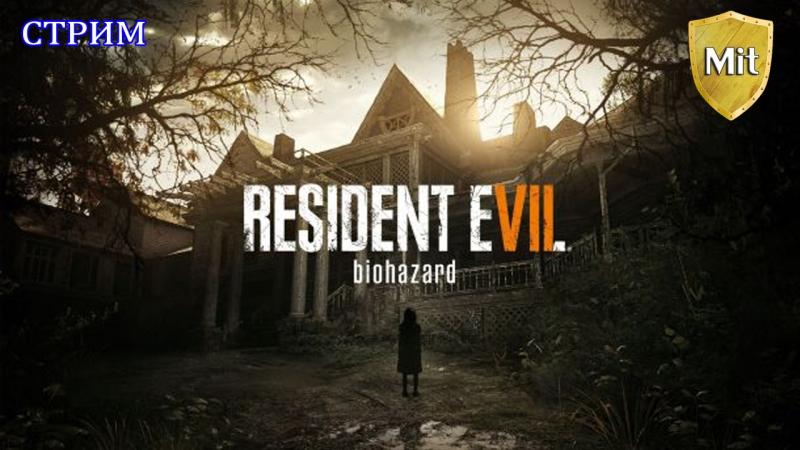 Стрим Resident Evil 7 Biohazard Добро пожаловать на заброшенную плантацию