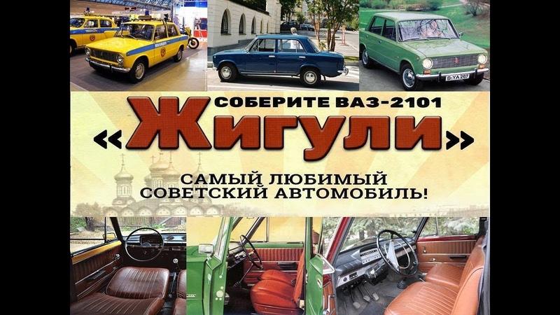 Обзор-Сборка? Собери Культовую модель ВАЗ 2101 ЖИГУЛИ выпуска № 1 (hachette)
