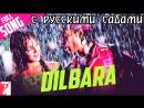Dilbara - Full Song ¦ Dhoom ¦ Abhishek Bachchan ¦ Uday Chopra ¦ Esha Deol ¦ Abhijeet ¦ Sowmya (рус.суб.)