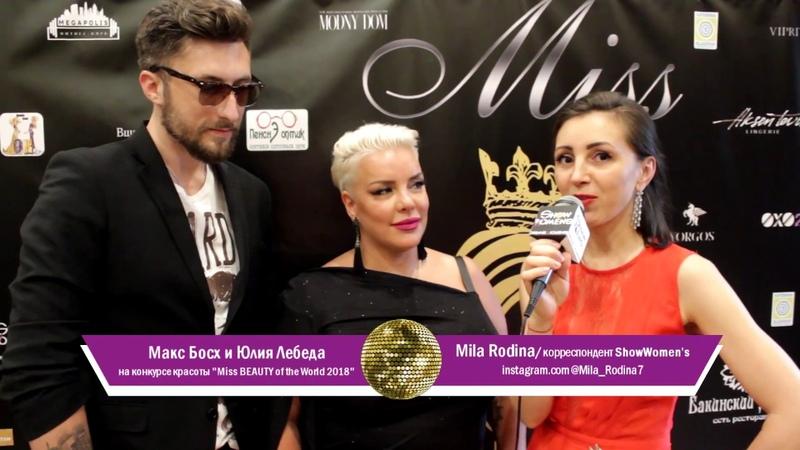 Showmens Showwomens - Miss Beauty of the World, Юлия Лебеда, Максим Босх, Мила Родина