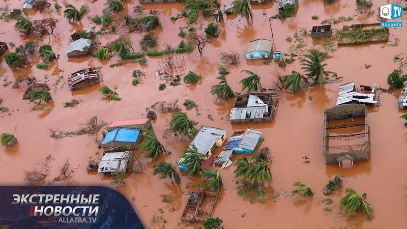 КАТАКЛИЗМЫ СЕЙЧАС Мощнейший циклон ИДАЙ Наводнения Лесные пожары Африка Америка Европа Турция