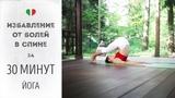 Избавление от боли в спине за 30 минут Йога для начинающих.