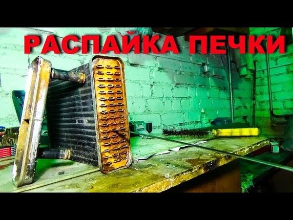 Почему печка дует холодом? ГАЗ-2752 Соболь Распайка радиатора печки.