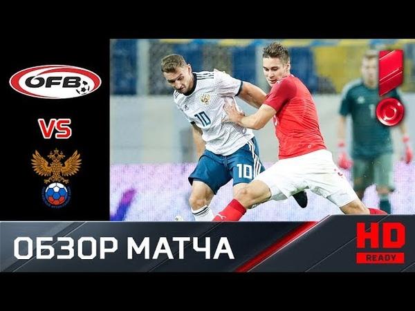 16.10.2018 Австрия (U-21) - Россия (U-21) - 3:2. Обзор матча