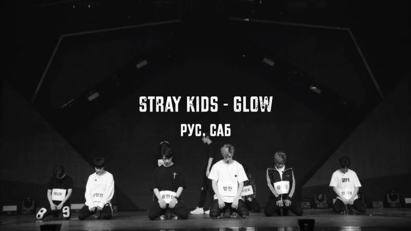 Stray Kids - GLOW рус. саб