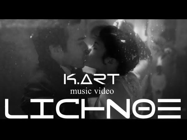 K.ART - ЛИЧНОЕ (MUSIC VIDEO)